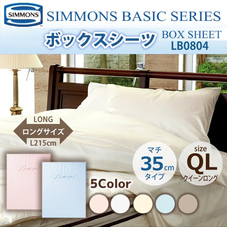 【送料無料】【受注生産】正規販売店 SIMMONS シモンズ ボックスシーツ QL クィーンロングサイズ マチ35cm LB0804 シモンズマットレスに最適 ベーシックシリーズ BOXシーツ マットレスカバー