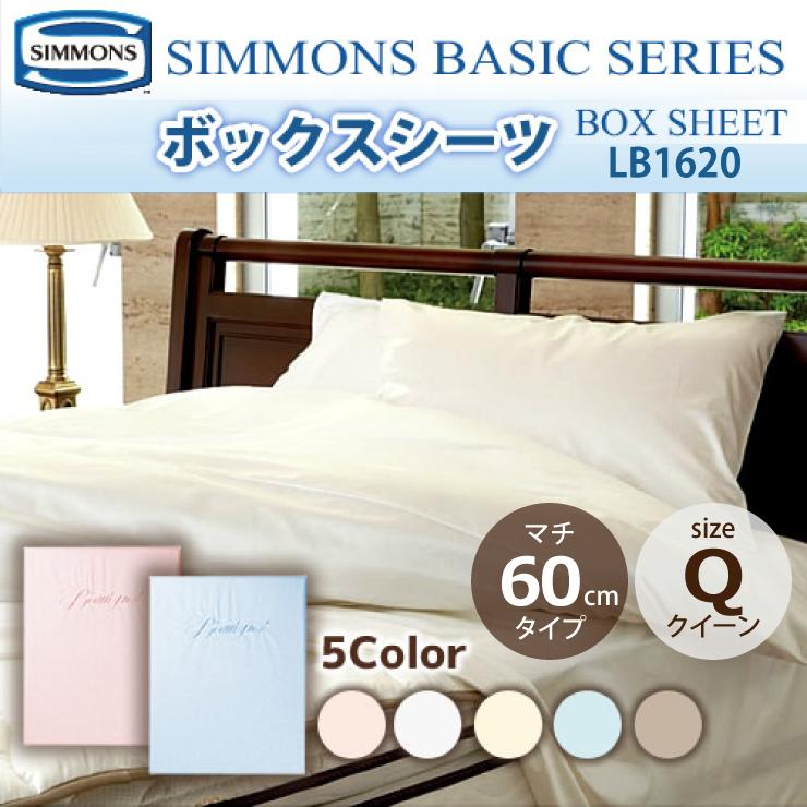 【送料無料】【受注生産】正規販売店 SIMMONS シモンズ ボックスシーツ Q クィーンサイズ マチ60cm LB1620 シモンズリュクスマットレスに最適 ベーシックシリーズ BOXシーツ マットレスカバー