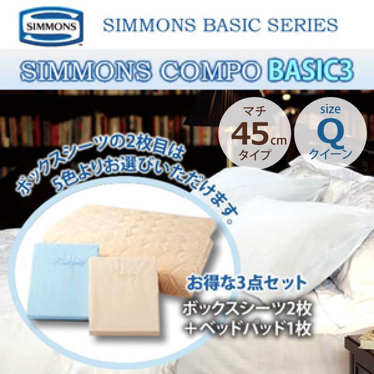 シモンズ 3点セット Q クイーンサイズ マチ45cmボックスシーツ&ベッドパットセット コンポ BASIC3 LA1003 カスタムロイヤル エグゼクティブ 6.5ピロートップ用 SIMMONS 正規販売店