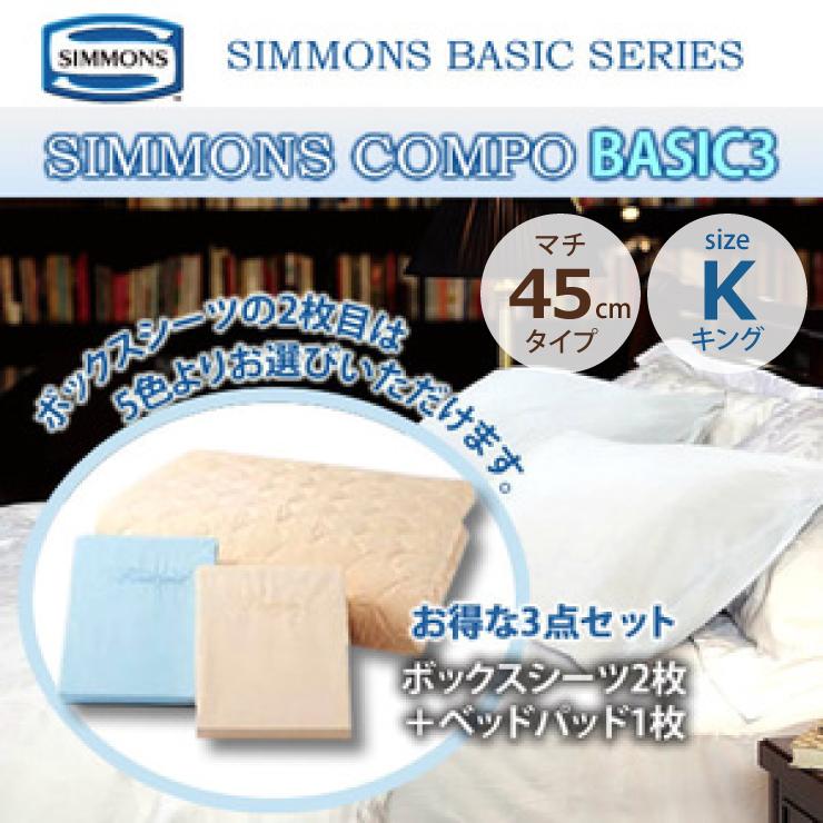 【受注生産】シモンズ 3点セット K キングサイズ マチ45cmボックスシーツ&ベッドパットセット コンポ BASIC3 LA1003 カスタムロイヤル エグゼクティブ 6.5ピロートップ用 SIMMONS 正規販売店