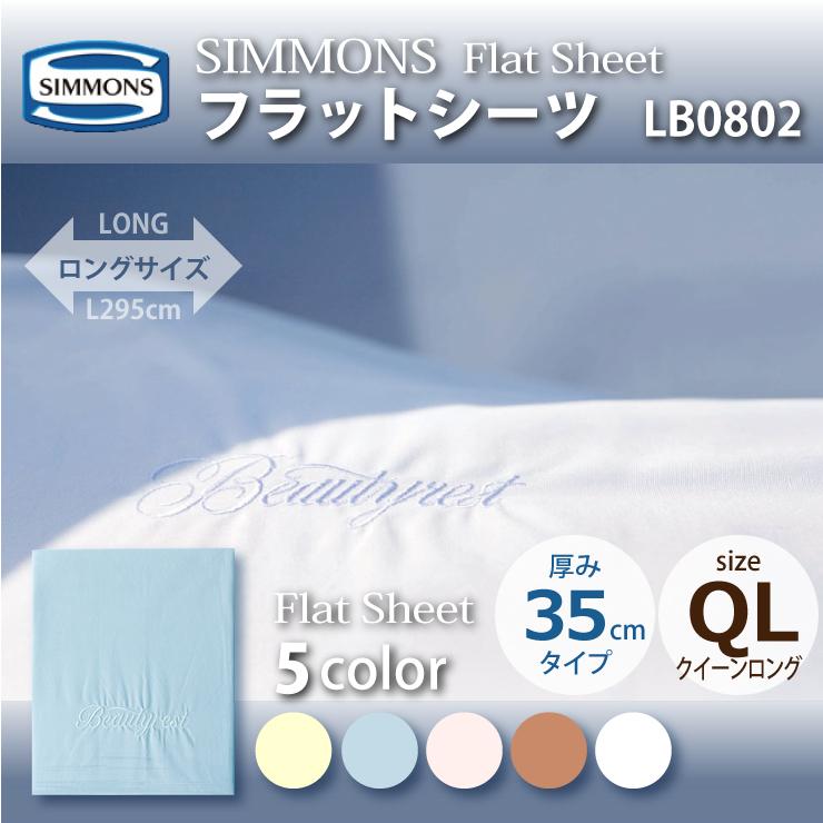 【送料無料】【受注生産】正規販売店 SIMMONS シモンズ | フラットシーツ LB0802 QL クィーンロングサイズ ベーシックシリーズ 1枚ものシーツ 35cm厚
