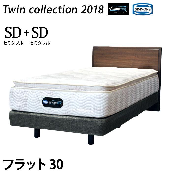 Flat30[セミダブル2台セット] 正規販売店 Twin collection2018 [最新モデル] シモンズ ベッド 日本製マットレス付き 日本製 SIMMONS 限定モデル ツインコレクション フラット30 ゴールデンバリュー ダブルクッション【代引不可】