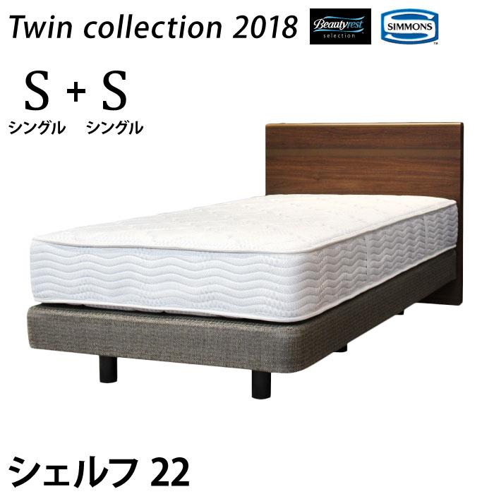 【送料無料】正規販売店 shelf22[シングル2台セット]Twin collection 2018 [最新モデル] シモンズ ベッド 日本製マットレス付き SIMMONS 限定モデル ツインコレクション シェルフ22 ゴールデンバリュー