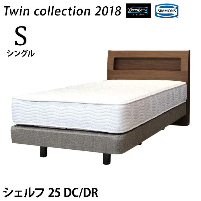 【送料無料】正規販売店 Twin collection 2018 [最新モデル] Shelf25DC/DR[シングル]シモンズ ベッド 日本製マットレス付き SIMMONS 限定モデル ツインコレクション シェルフ25 ゴールデンバリュー【代引不可】