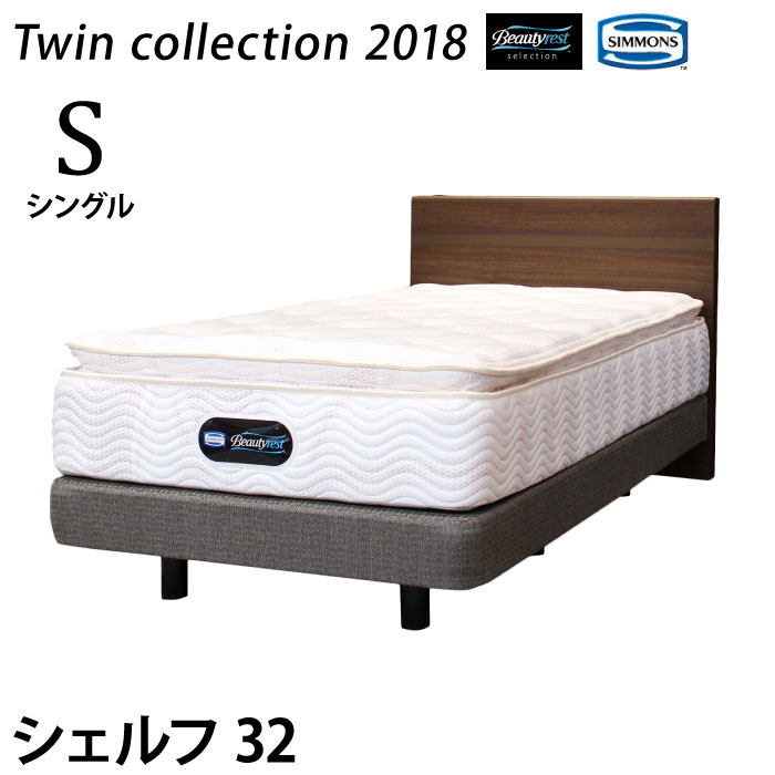 【送料無料】Shelf32[シングル] 正規販売店 Twin collection2018 [最新モデル] シモンズ ベッド 日本製マットレス付き SIMMONS 限定モデル ツインコレクション シェルフ32 ゴールデンバリュー ダブルクッション【代引不可】