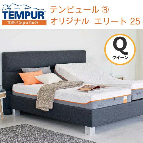 【正規販売店】テンピュール tempur マットレス オリジナル(コントゥア) エリート 25 クィーンサイズ