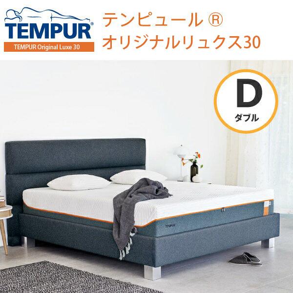 【月末限定クーポン!】【正規販売店】テンピュール tempur マットレス オリジナルリュクス30 ダブルサイズ