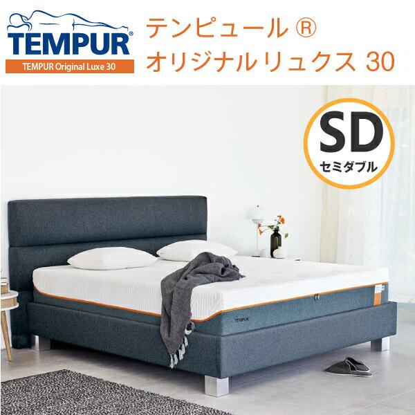 【正規販売店】テンピュール tempur マットレス オリジナル(コントゥア)リュクス 30 セミダブルサイズ