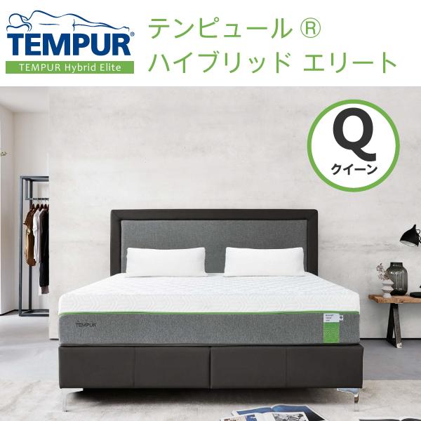 【正規販売店】テンピュール tempur マットレス ハイブリッド エリート 25 クィーンサイズ