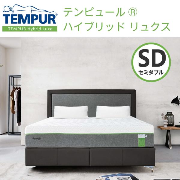 【正規販売店】テンピュール tempur マットレス ハイブリッド リュクス 30 セミダブルサイズ