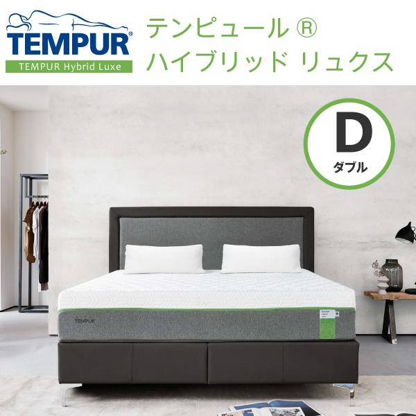 【正規販売店】テンピュール tempur マットレス ハイブリッド リュクス 30 ダブルサイズ