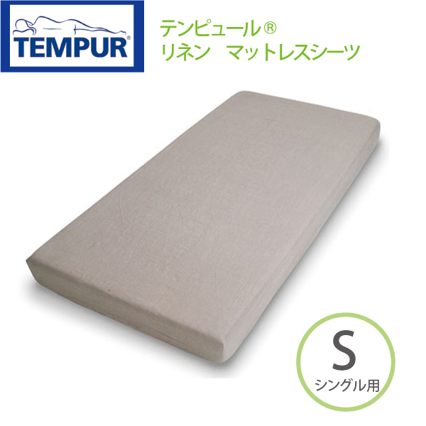 【正規販売店】テンピュール tempur リネンマットレスカバー※ボックスタイプ 幅97cm シングルサイズ