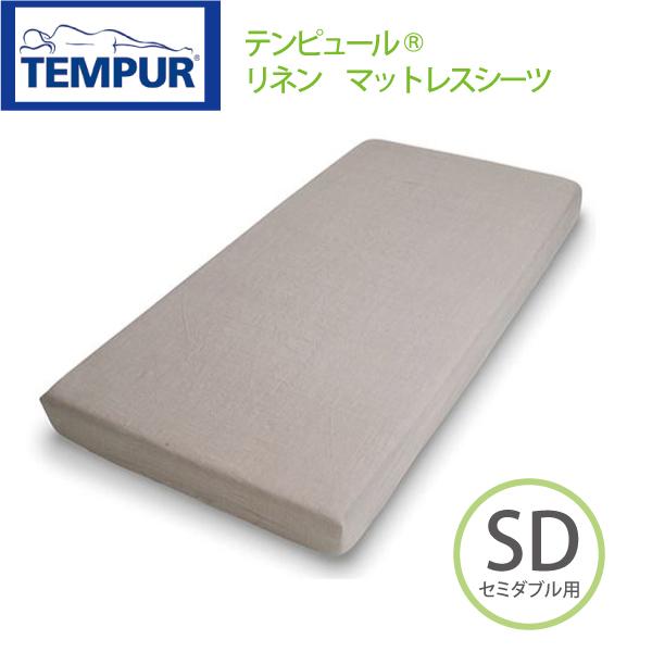 【正規販売店】テンピュール tempur リネンマットレスカバー※ボックスタイプ 幅120cm セミダブルサイズ