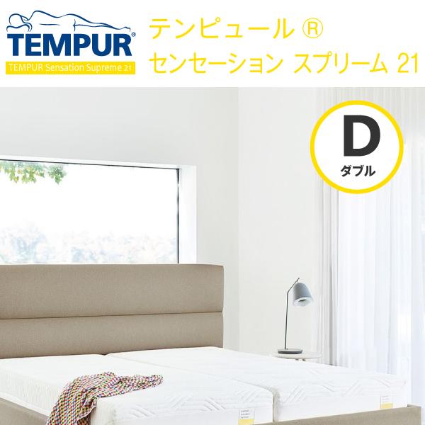 【マラソン限定ポイント超UP中!】【正規販売店】テンピュール tempur マットレス センセーション スプリーム 21 ダブルサイズ