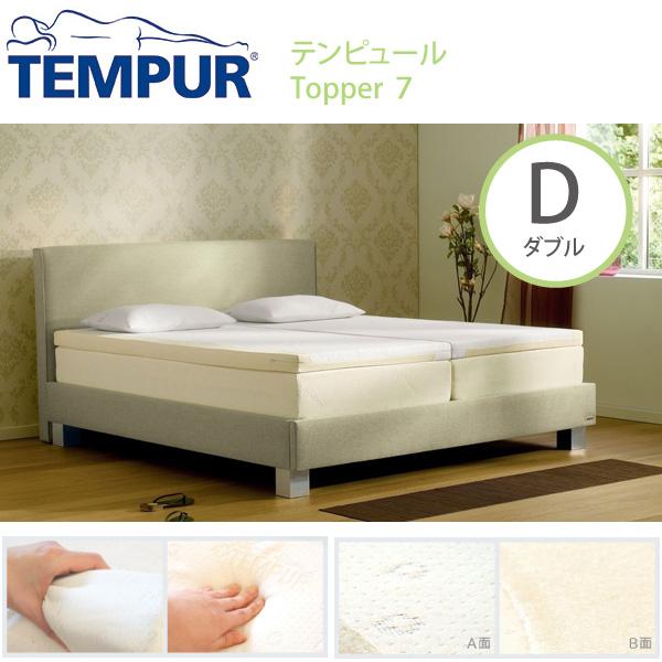 【正規販売店】テンピュール tempur トッパー7 ダブルサイズ 低反発 マットレス 15年保証 ベッドパッド