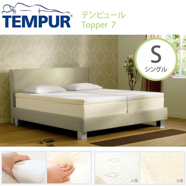 【正規販売店】テンピュール tempur トッパー7 シングルサイズ 低反発 マットレス 15年保証 ベッドパッド