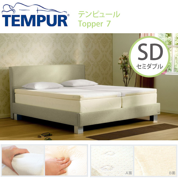 【正規販売店】テンピュール tempur トッパー7 セミダブルサイズ 低反発 マットレス 15年保証 ベッドパッド