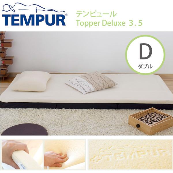 【正規販売店】テンピュール tempur トッパー3.5 ダブルサイズ 低反発 マットレス 3年保証 ベッドパッド