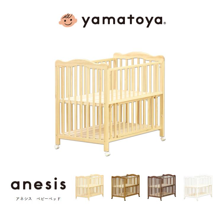 yamatoya アネシス ベビーベッド 大和屋 anesis 通常サイズ 3段階高さ調整 キャスター付き スノコ床板