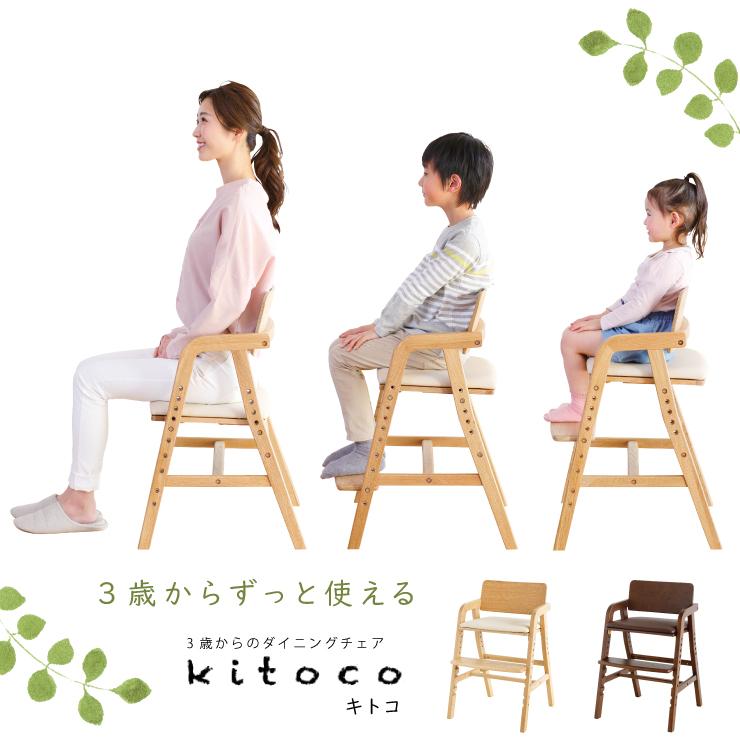 【送料無料】kitoco キトコ 3歳からのダイニングチェア yamatoya 大和屋 キッズ 高さ調節 椅子 イス