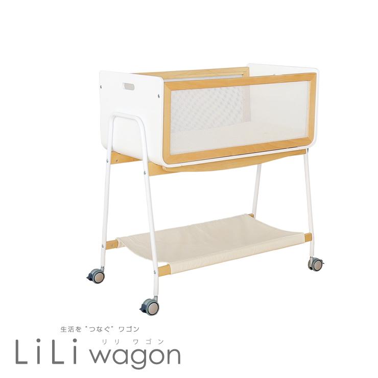 yamatoya リリワゴン LiLiwagon 移動できる赤ちゃんワゴン キャスター付 大和屋 ベビーベッド ゆりかご トイカート 赤ちゃん 簡易ベッド LiLiワゴン LiLi wagon