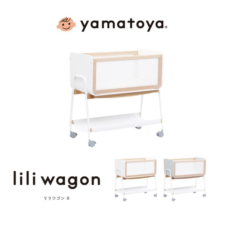 高級ブランド yamatoya リリワゴンII 簡易ベビーベッド ホワイト グレー 大和屋 リリワゴン2 LiLiwagon2 移動できる赤ちゃんワゴン キャスター付 ベビーベッド ゆりかご トイカート 赤ちゃん 簡易ベッド LiLiワゴン LiLi wagon, 市川市 25e31c6f