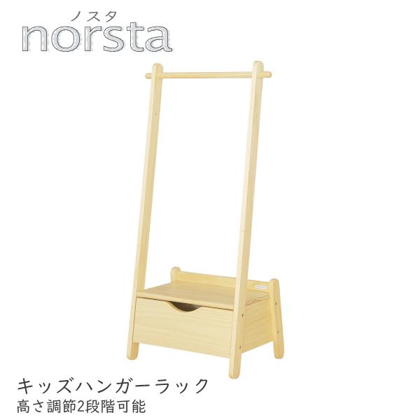 【送料無料】yamatoya ノスタ norsta キッズハンガーラック 収納 無垢材 引出し付き 高さ調節可能 組み立て式 大和屋 キッズ 豊富なシリーズ