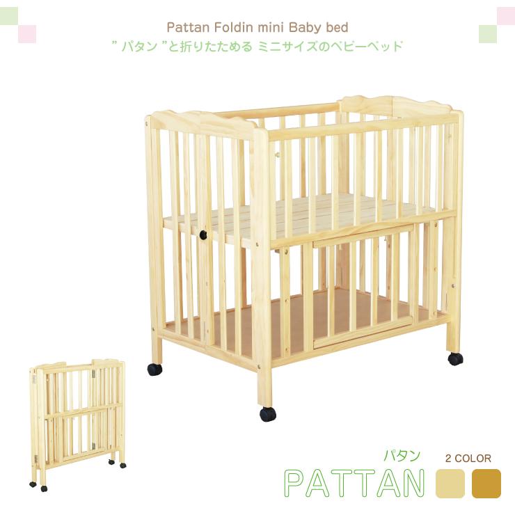 yamatoya パタン 折りたたみミニベビーベッド 赤ちゃん 簡易ベッド 大和屋 PATAN キャスター付き 床板すのこ ※(別売)敷き布団サイズ 90×60cm