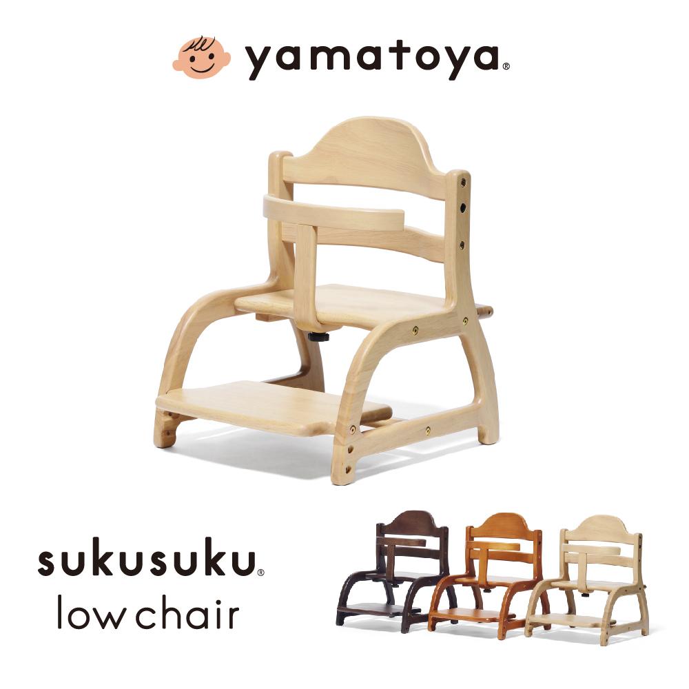 yamatoya すくすくローチェア 3SKU NA LB DBベビーチェア 大和屋 スクスクローチェア sukusuku+ スクスクチェア 専用テーブル別売
