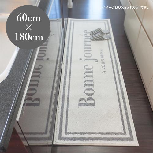 キッチンマット 240cm 180cm ベッドサイド 足元 洗える おしゃれ シンプル モノトーン雑貨 白黒 グレー 文字 Bonne journee キッチン/ソファ/ベッド マット 60cm×180cm