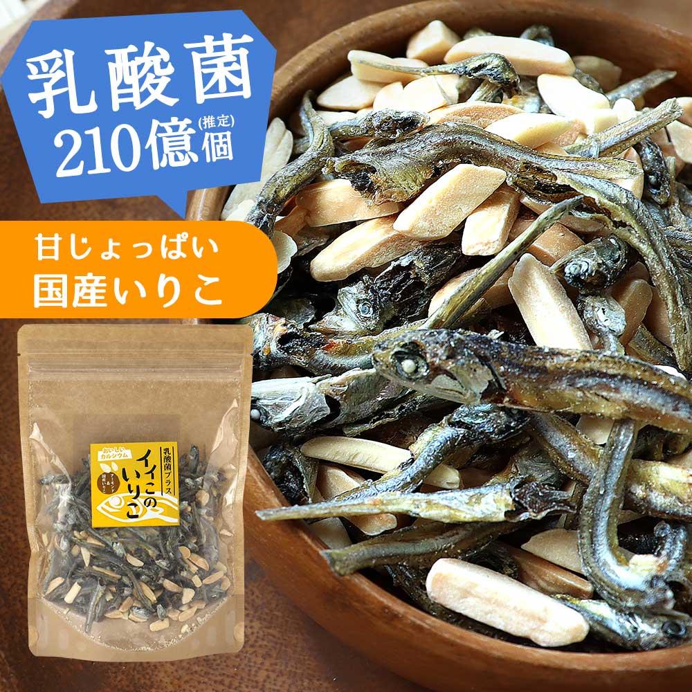 進化版 健康おやつ 乳酸菌を210億個 詰め込みました 日本人のカルシウム不足をサポート 乳酸菌210億個 アーモンド いりこ 150g 送料無料 小魚 国産いりこ 健康食 ナッツ 今だけ限定15%OFFクーポン発行中 栄養 売店 骨づくり カルシウム ダイエット 食塩無添加 化学調味料不使用 おやつ おつまみ 小魚アーモンド アーモンドフィッシュ 間食