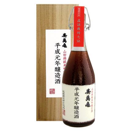 平成元年醸造 純米吟醸古酒