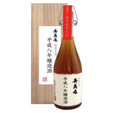 平成八年醸造 純米古酒