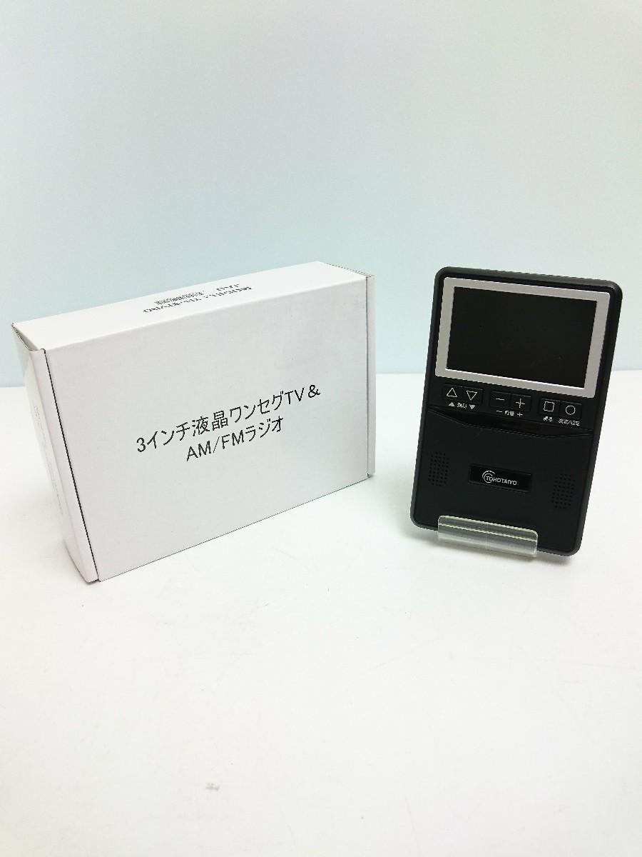 中古 毎日激安特売で 営業中です TOHOTAIYO 3インチ液晶ワンセグTV AM FMラジオ ビジュアル 家電 低廉 オーディオ