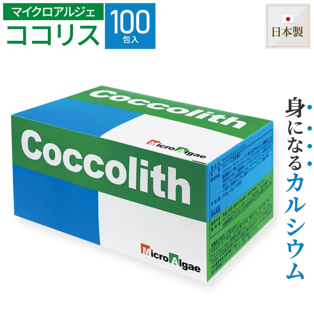 身になるカルシウム ココリス Coccolith 正規店 マイクロアルジェ メーカー再生品 サプリメント100袋