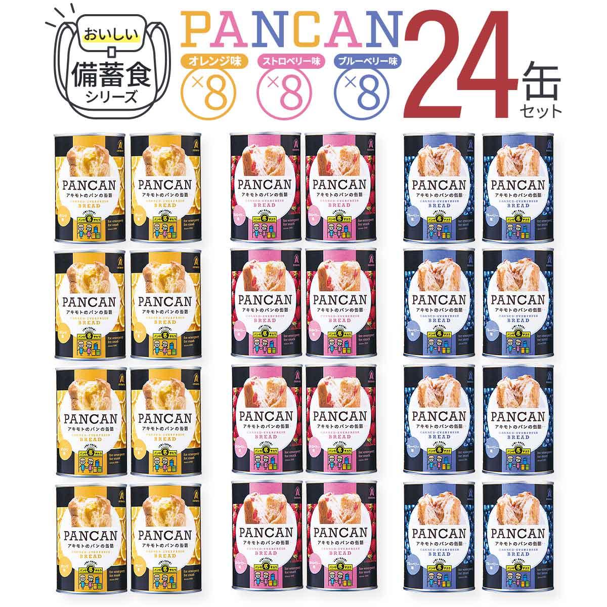 お歳暮 ご注文を受けてから製造します パンアキモト PANCAN おいしい備蓄食 最安値 賞味期限3年のものをお届け 缶パン24缶セット