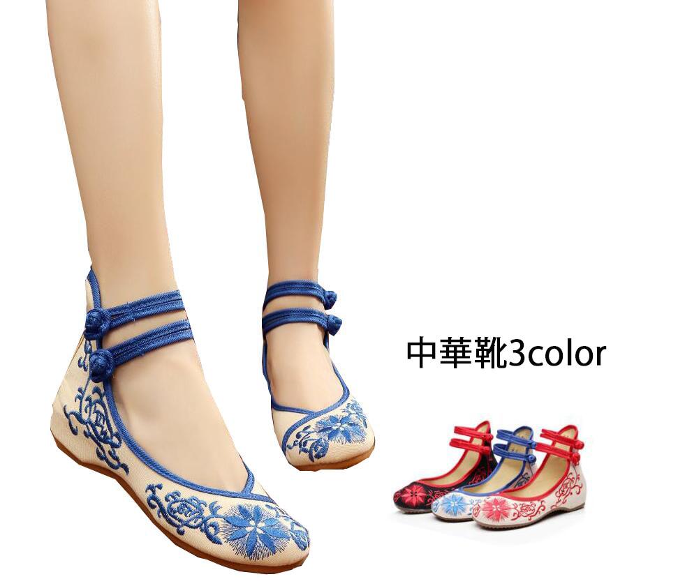 可愛いパンプス中華靴チャイナ靴 チャイナシューズ22cm 22.5cm 23.0cm 23.5cm 24.0cm 24.5cm 25.0cm 25.5cm 26.0cm 26.5cm 中華靴 パンプス チャイナ靴 チャイナシューズ 婦人靴 賜物 中華コスプレシューズ 可愛い ブルー ブラック 値引き 花刺しゅう 秋 歩きやすい レディース 春 ストラップパンプス 赤 疲れないコンフォートシューズ 夏