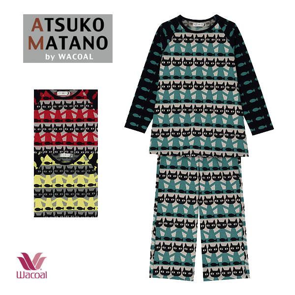 【送料無料】30%OFF ワコール アツコマタノ[ATSUKO MATANO] HDS143ML 【ロング袖ロングパンツ】 パジャマ