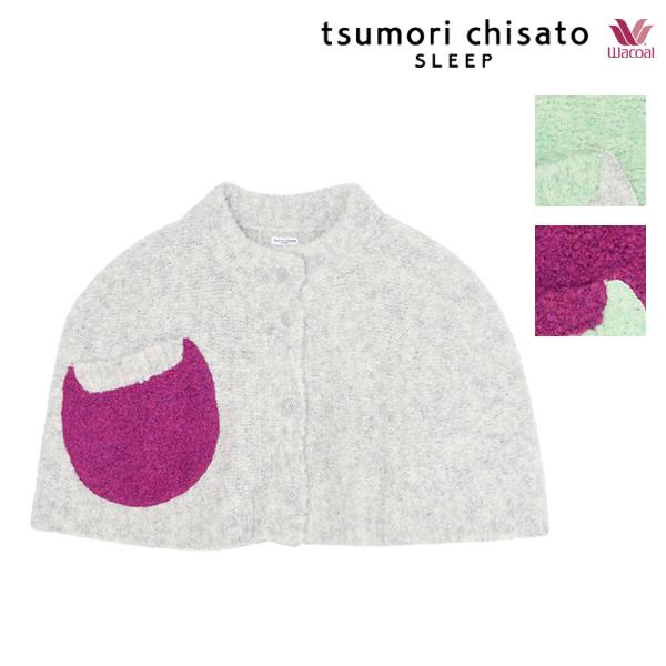 【送料無料】30%OFF ワコール 肩あて ツモリチサト【tsumori chisato】UER301 M ケープ 肩ウォーマー