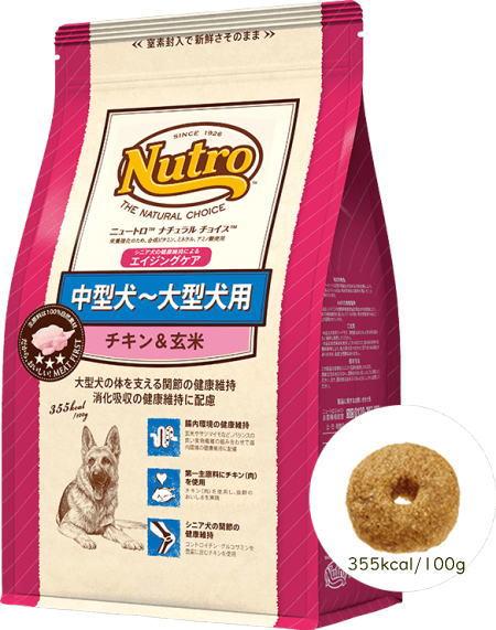 ナチュラルチョイス【Nutro】中型犬-大型犬用 エイジングケア チキン&玄米 2kg高齢犬 ニュートロ シニア