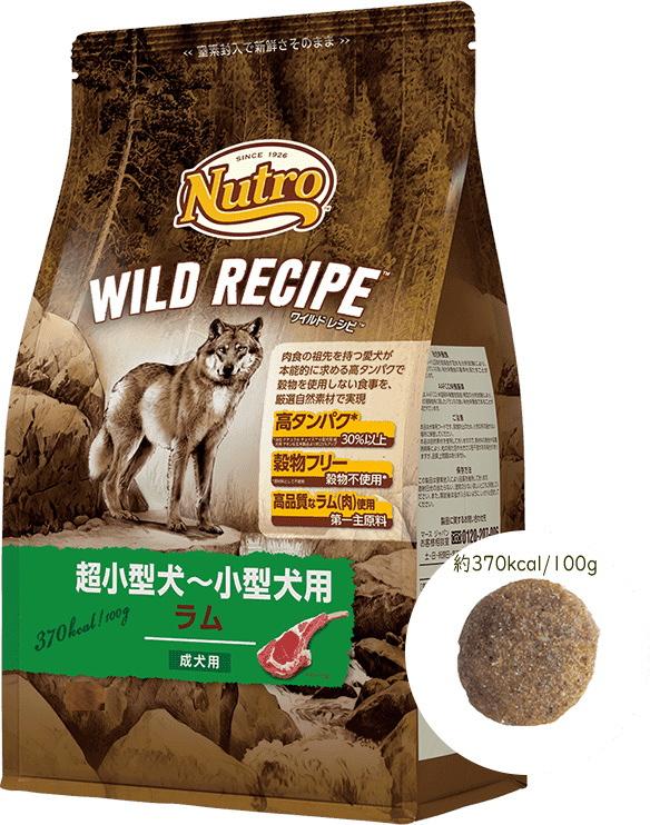 高品質なラム 送料無料限定セール中 肉 を第一主原料に使用 Nutro ワイルドレシピ 成犬用 超小型犬-小型犬 800g 供え ラム