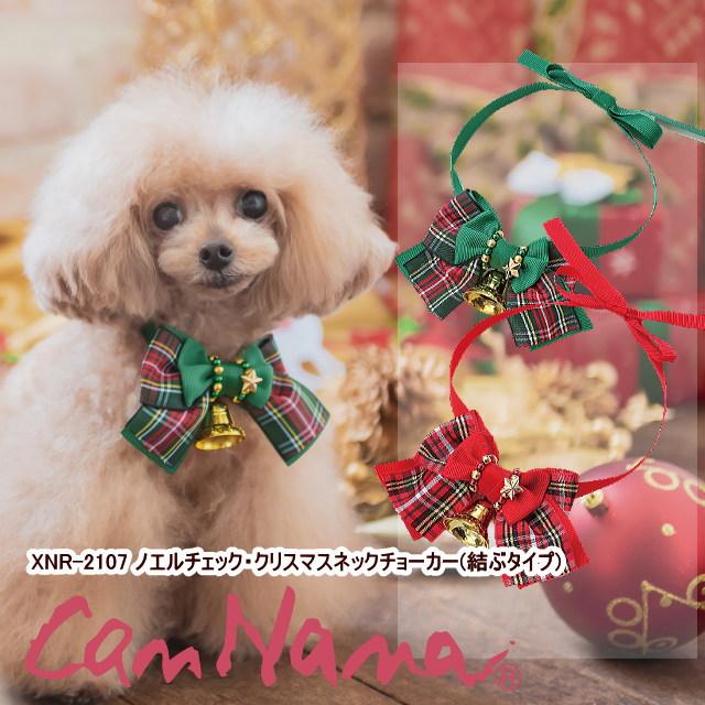 POPなタータンチェック柄でクリスマスを盛り上げよう! 【キャンナナ】XNR-2107 ノエルチェック・クリスマスネックチョーカー(結ぶタイプ) 犬のチョーカー 犬のネックリボン 犬のアクセ 猫のアクセ 猫のチョーカー 数量限定季節限定 イベント