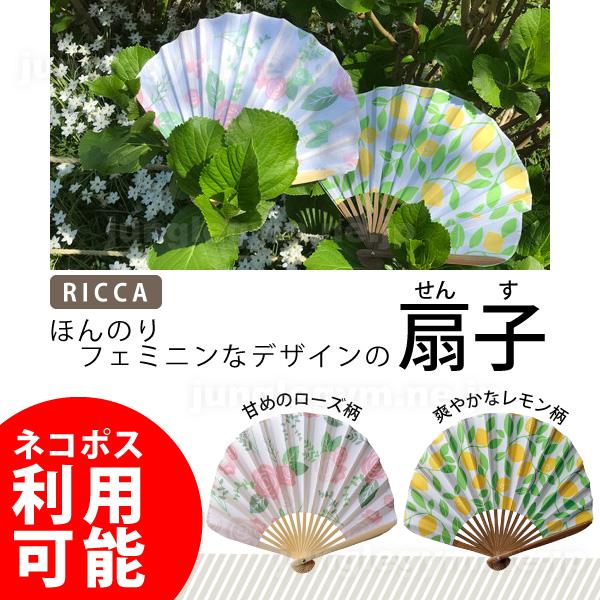 大きめサイズでインパクトのある布扇子です ヘミングス (HEMING'S ) RICCA シュエット扇子 11435001-02 レディース 女性用 バラ レモン 布扇子