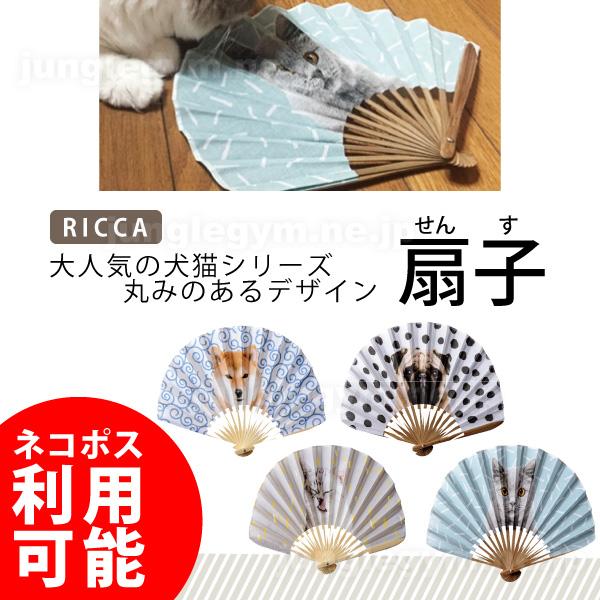 【ネコポス配送可】大きめサイズでインパクトのある布扇子です ヘミングス (HEMING'S ) RICCA ダッキーフェイス扇子 1435401-04 犬 猫 雑貨 グッズ 布扇子