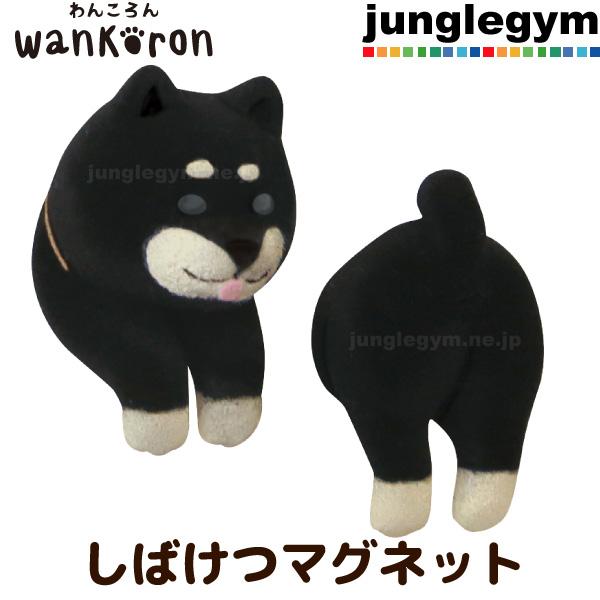 DECOLE デコレ わんころん wankoron しばけつマグネット : 黒柴犬 シバイヌ グッズ 雑貨