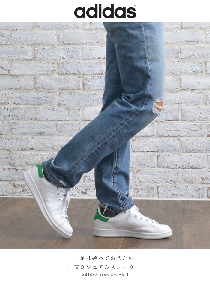 【第2弾 まとめ割クーポン対象 5/14(火)00:00~5/17(金)23:59】アディダス スタンスミス レディース adidasスニーカー STAN SMITH J海外 正規品 ホワイト×グリーンシューズ レザー 靴