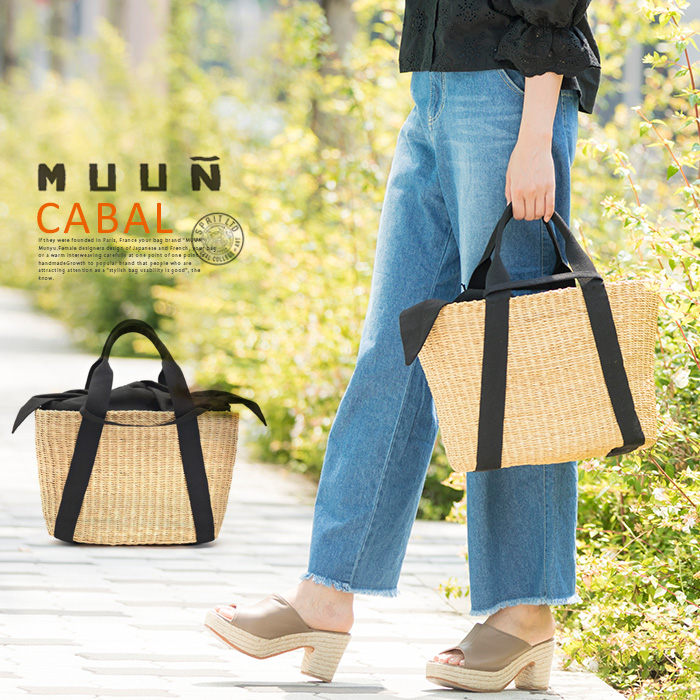 "MUUN Munich basket bag handbag elephant grass ""CABAL"" elephant grass, light and sturdy ♪ clean new up goodie bags"