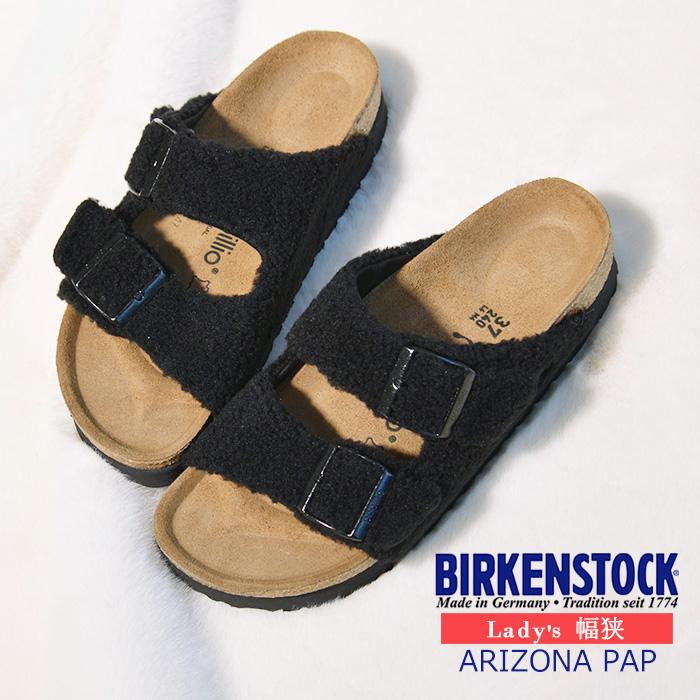 ビルケンシュトック BIRKENSTOCK アリゾナ Arizona PAP パピリオ Papillio 1011950 ビルケン ボア レザー コンフォートサンダル 国内正規品 Black ブラック 黒 ボアサンダル もこもこ 秋 冬