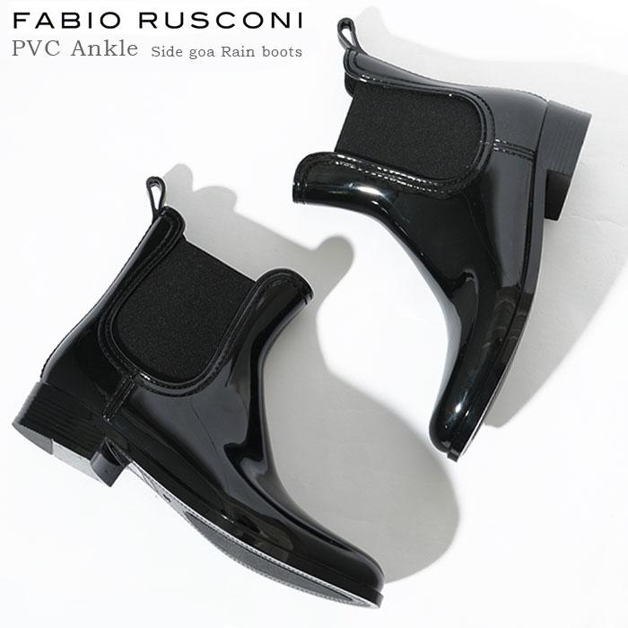 ファビオルスコーニ ブーツ Fabio Rusconi レインブーツ ショートブーツ サイドゴア ブラック レディース PVCブーツ カジュアルブーツ サイドゴアブーツ ショート ブランド送料無料