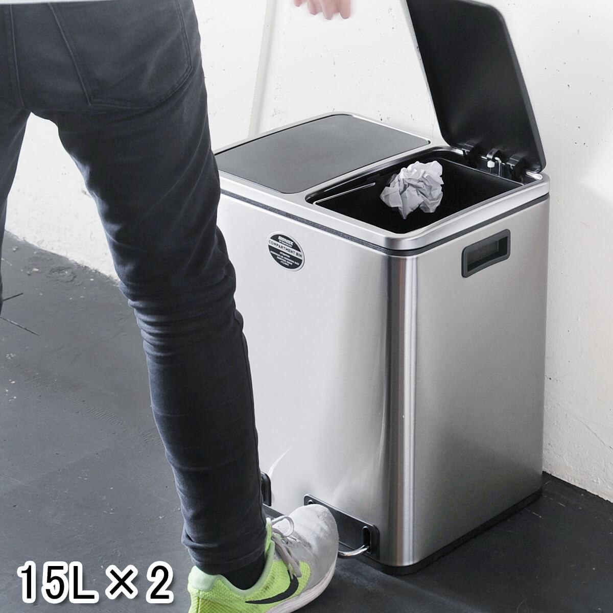 【ゴミ箱 30L おしゃれ 分別 キッチン ペダル ステンレス ふた付き アンティーク調 アンティーク風】ステンレス ダストビン 15L×2